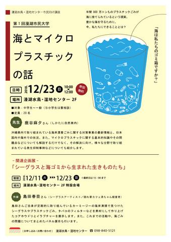 海とマイクロプラスチックの話_01.jpg